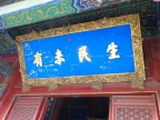 Digging into the Soul of China – The Temple of Confucius  (Kǒngmiào (孔庙))